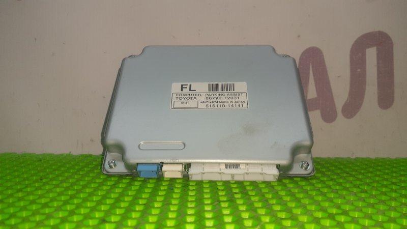 Блок управления парковкой Toyota Mark X Zio GGA10 2GRFE 2008 (б/у)