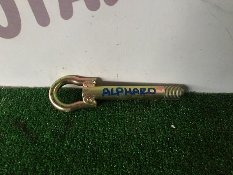Крюк буксировочный Toyota Alphard ANH15 2AZFE (б/у)