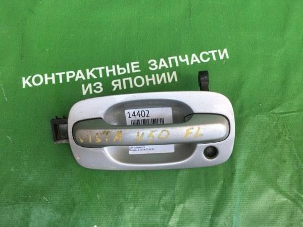 Ручка двери внешняя Toyota Vista Ardeo SV50 3SFSE передняя левая (б/у)