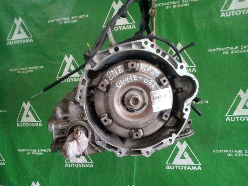 Кпп автоматическая Toyota Funcargo NCP20 2NZFE (б/у)