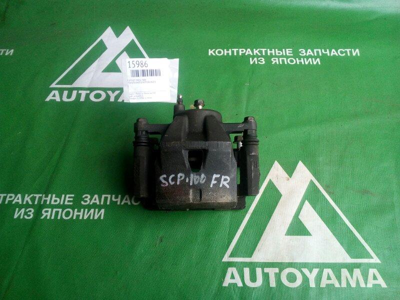 Суппорт Toyota Ractis NCP100 1NZFE передний правый (б/у)
