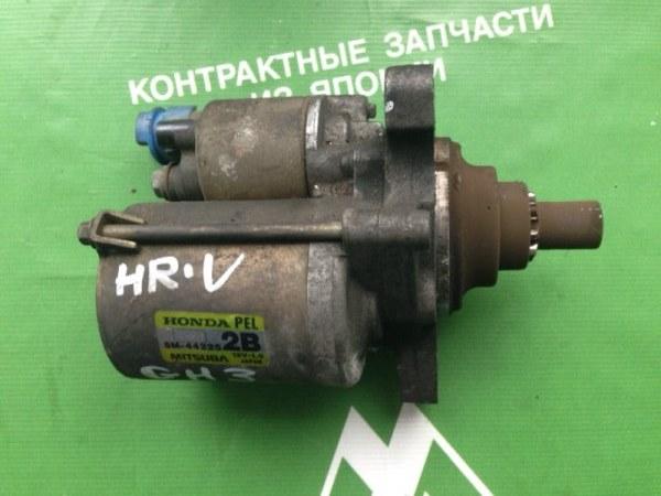 Стартер Honda Hr-V GH3 D16A 2000 (б/у)