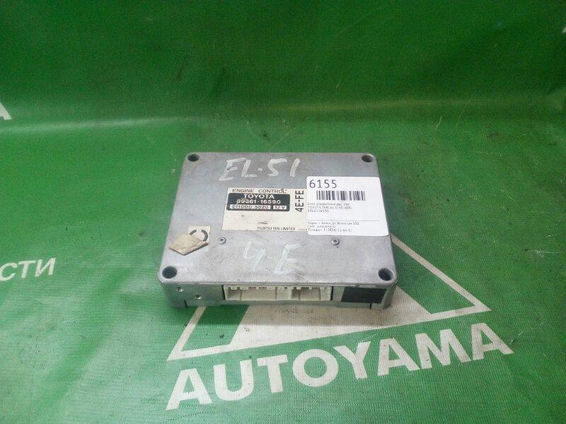 Блок управления двс Toyota Tercel EL50 4EFE левый (б/у)