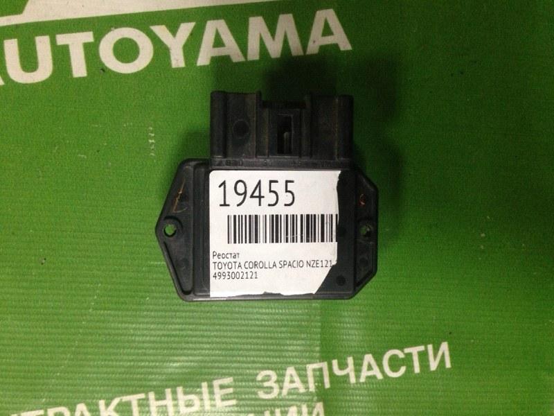 Реостат Toyota Corolla Spacio NZE121 1NZFE (б/у)