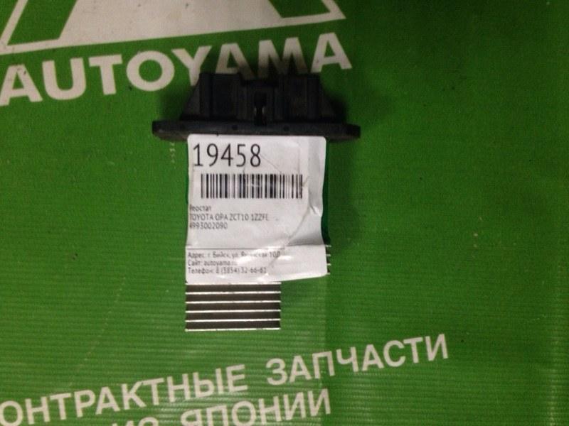 Реостат Toyota Opa ZCT10 1ZZFE (б/у)