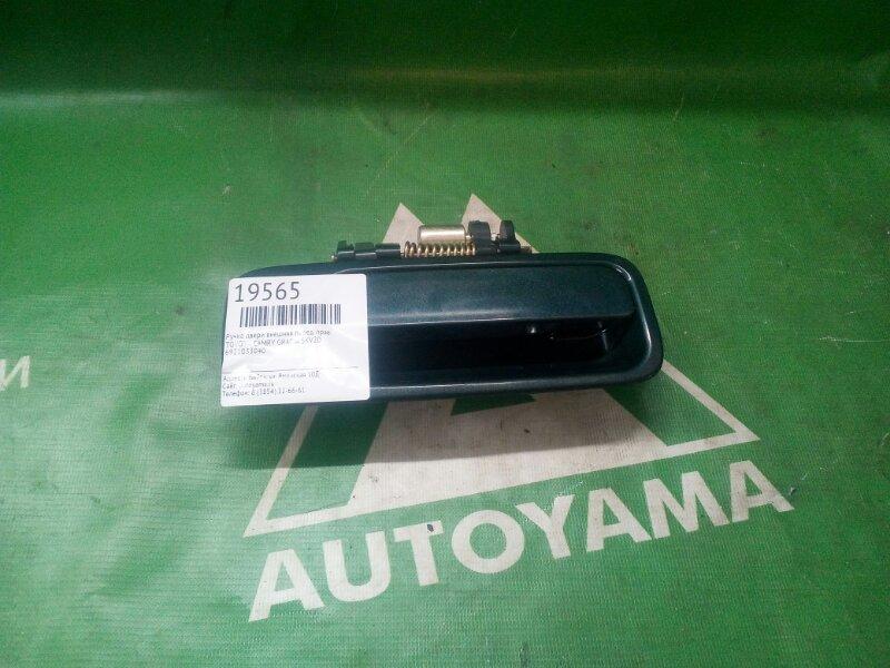 Ручка двери внешняя Toyota Camry Gracia SXV20 передняя правая