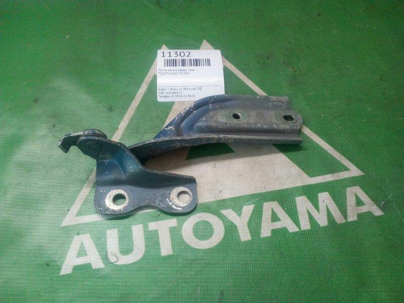 Петля капота Toyota Duet M100A передняя правая (б/у)