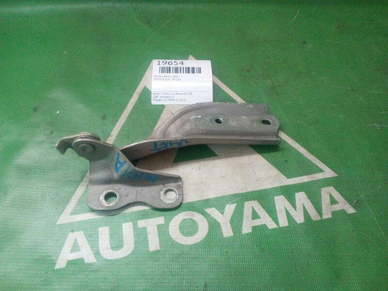 Петля капота Toyota Duet M100A правая (б/у)