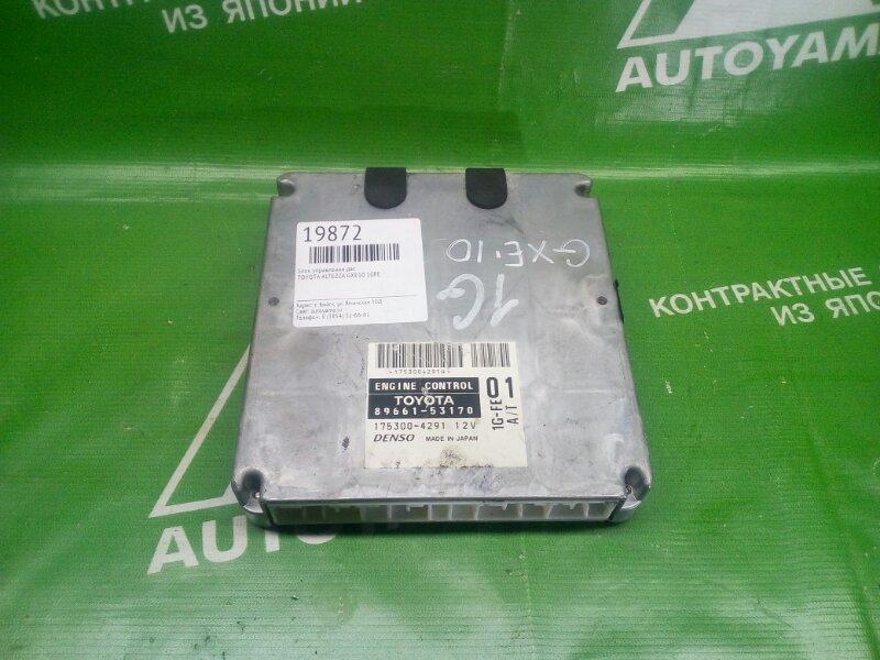 Блок управления двс Toyota Altezza GXE10 1GFE (б/у)