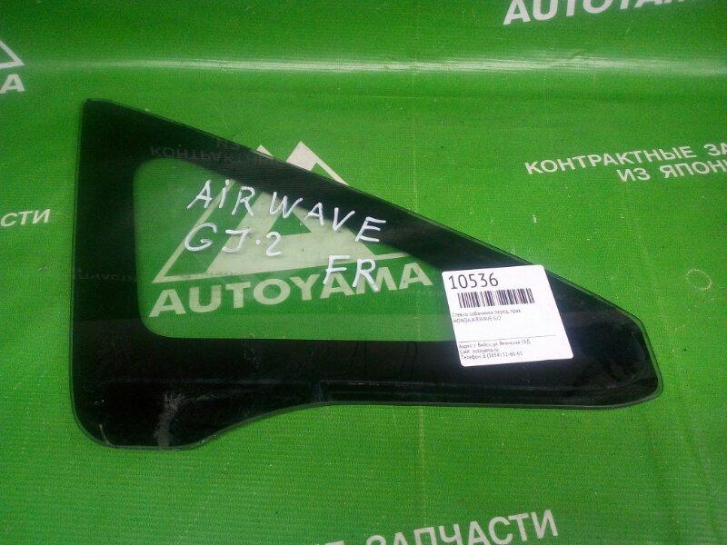 Стекло собачника Honda Airwave GJ2 переднее правое (б/у)