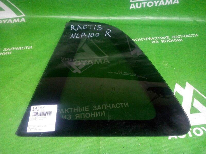 Стекло собачника Toyota Ractis NCP100 заднее правое (б/у)