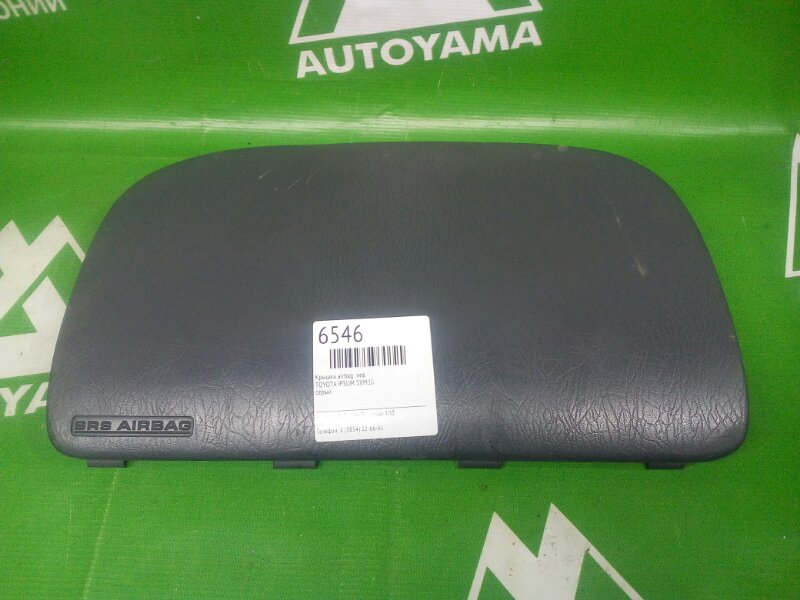 Крышка airbag Toyota Ipsum SXM10 левая (б/у)