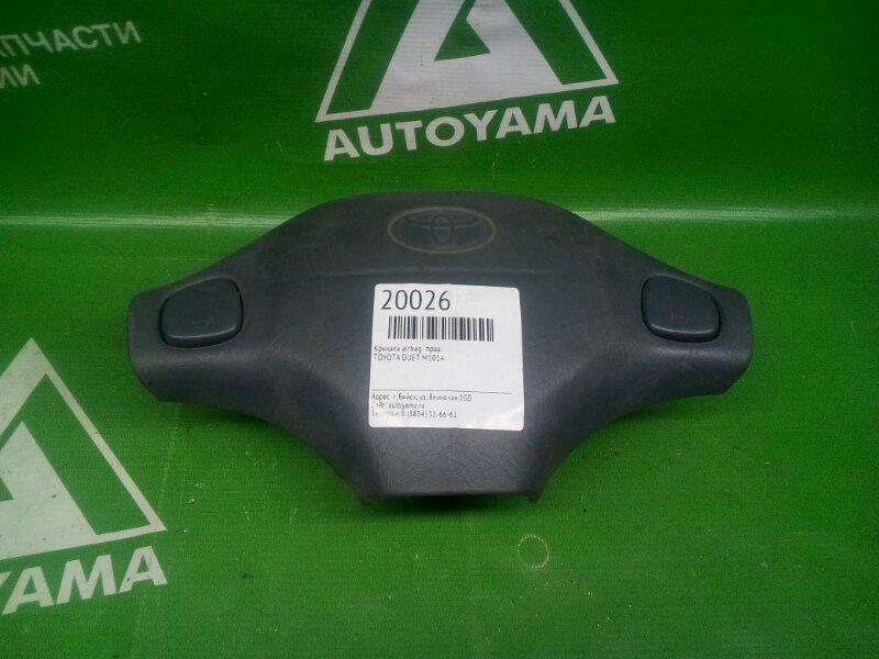 Крышка airbag Toyota Duet M101A правая (б/у)