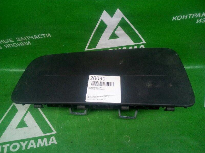 Крышка airbag Toyota Chaser GX100 левая (б/у)