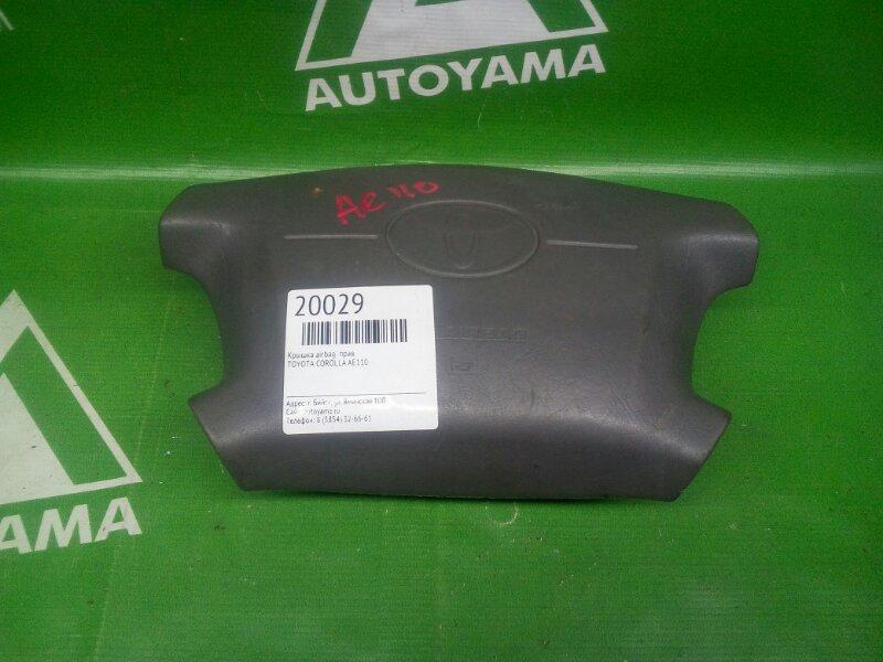 Крышка airbag Toyota Corolla AE110 правая (б/у)