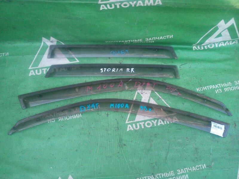 Ветровики комплект Toyota Duet M100A (б/у)