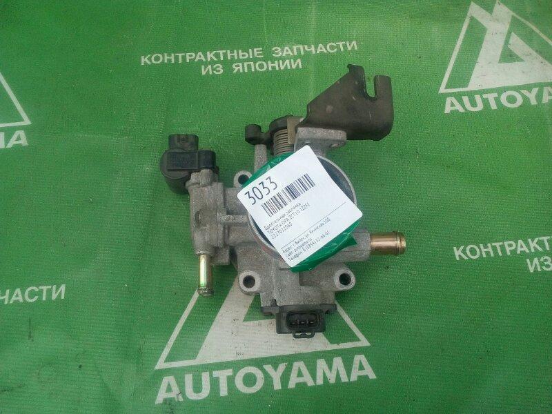 Дроссельная заслонка Toyota Opa ZCT10 1ZZFE (б/у)
