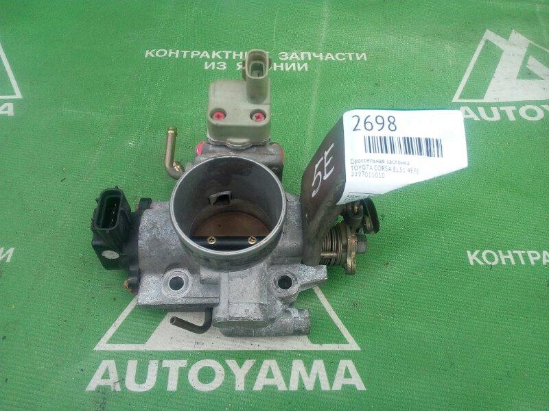 Дроссельная заслонка Toyota Corsa EL51 4EFE (б/у)