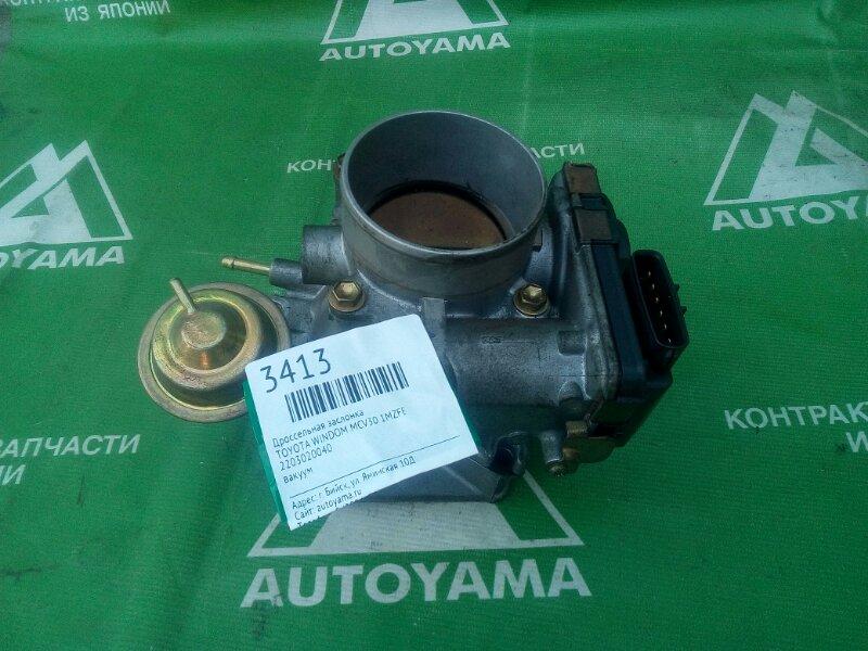 Дроссельная заслонка Toyota Windom MCV30 1MZFE (б/у)