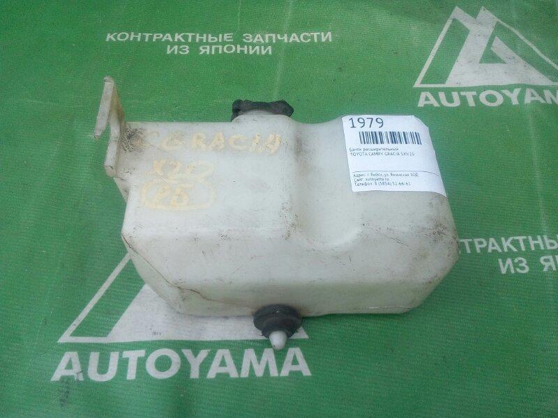 Бачок расширительный Toyota Camry Gracia SXV20 (б/у)