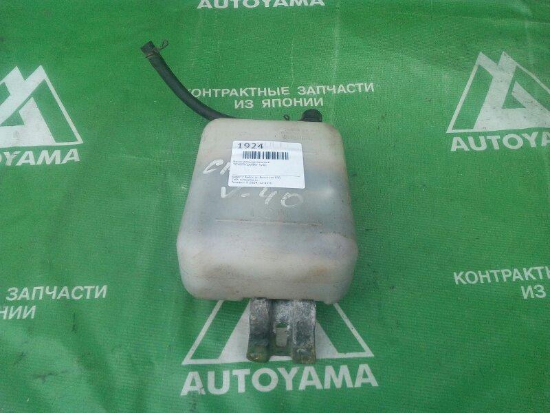 Бачок расширительный Toyota Camry SV40 (б/у)
