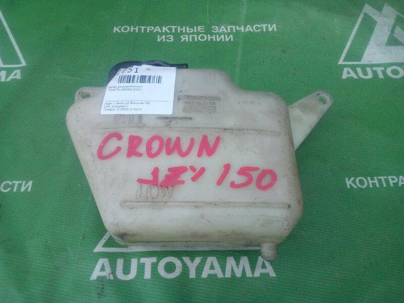 Бачок расширительный Toyota Crown JZS151 (б/у)