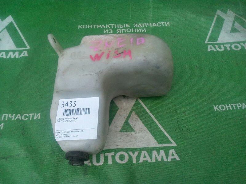 Бачок расширительный Toyota Wish ZNE10 (б/у)
