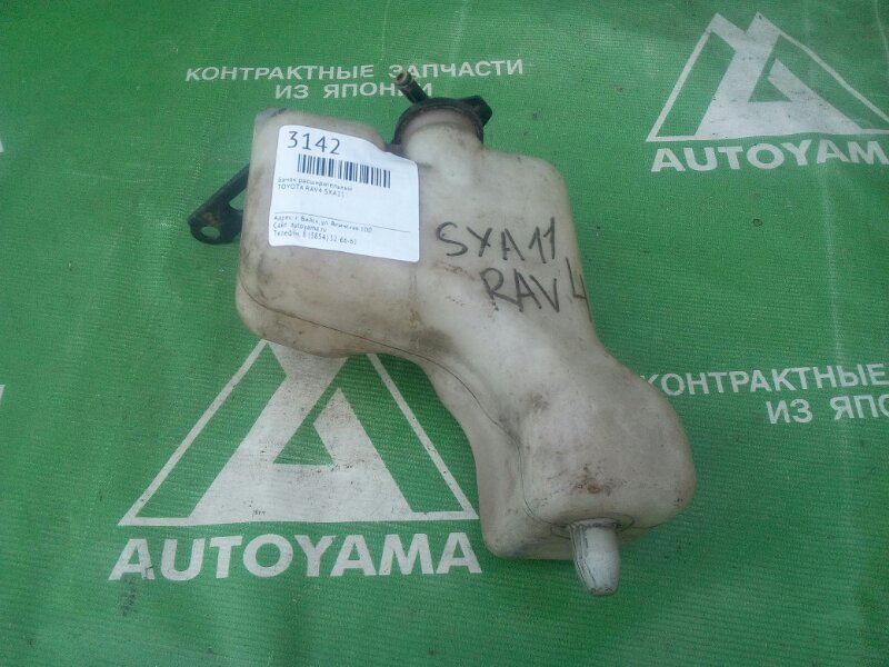 Бачок расширительный Toyota Rav4 SXA11 (б/у)