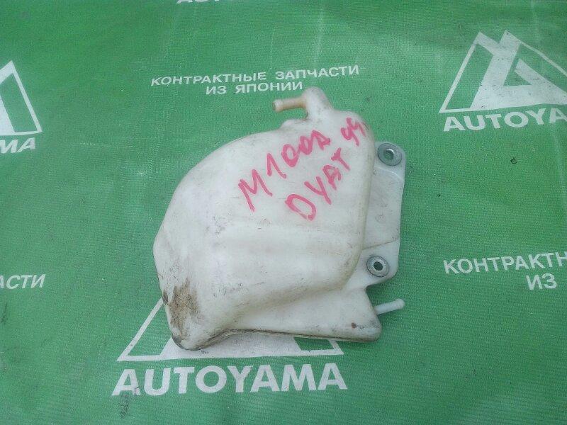 Бачок расширительный Toyota Duet M100A EJDE (б/у)