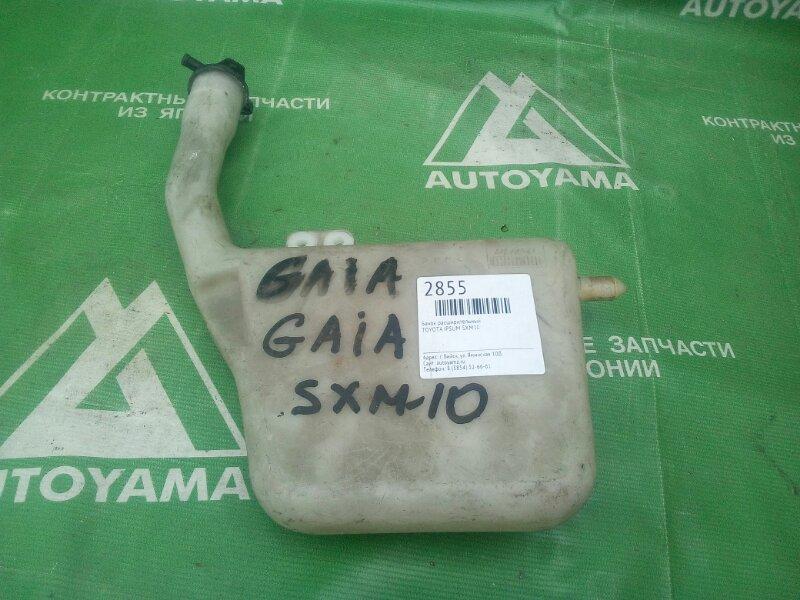 Бачок расширительный Toyota Ipsum SXM10 (б/у)