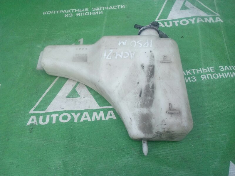 Бачок расширительный Toyota Ipsum ACM21 (б/у)