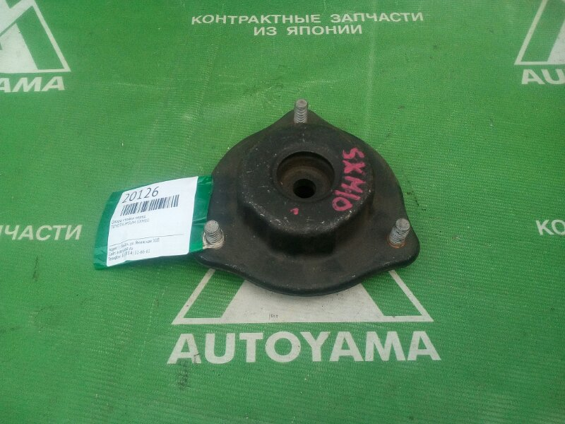 Опора стойки Toyota Ipsum SXM10 передняя (б/у)