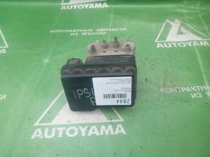 Блок abs Toyota Ipsum ACM21 (б/у)