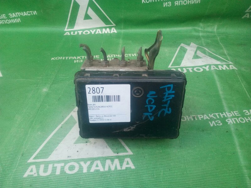 Блок abs Toyota Funcargo NCP20 (б/у)