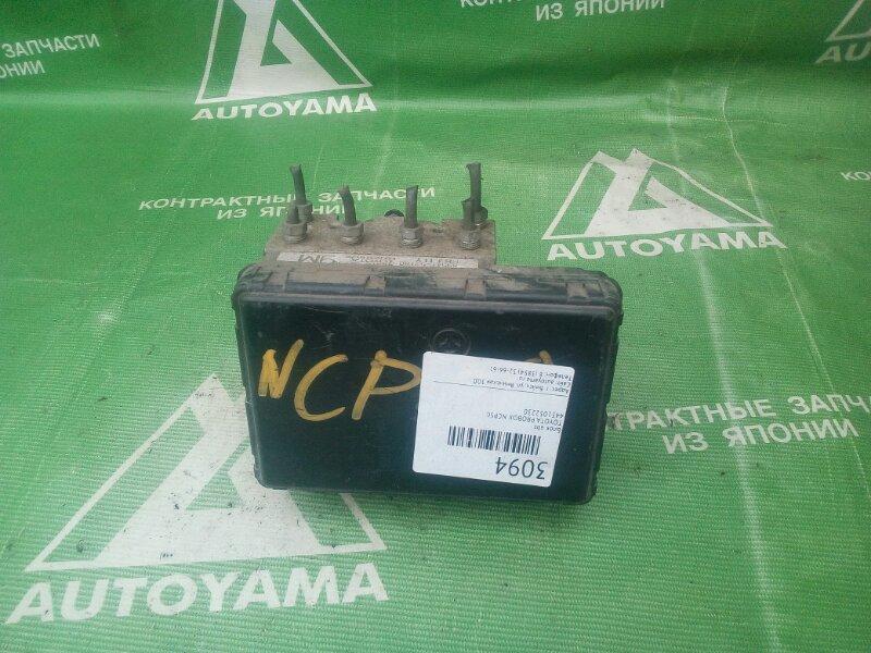 Блок abs Toyota Probox NCP50 (б/у)