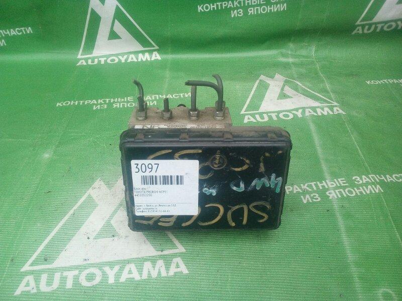 Блок abs Toyota Probox NCP55 (б/у)