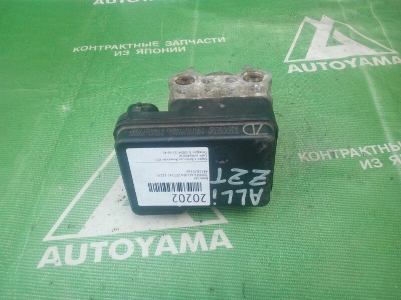 Блок abs Toyota Allion ZZT245 1ZZFE (б/у)
