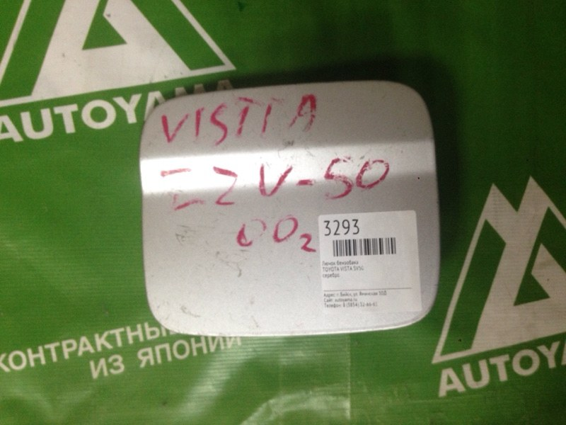 Лючок бензобака Toyota Vista SV50 (б/у)