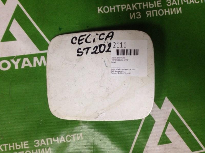 Лючок бензобака Toyota Celica ST202 (б/у)