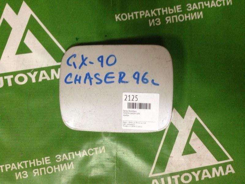 Лючок бензобака Toyota Chaser GX90 (б/у)