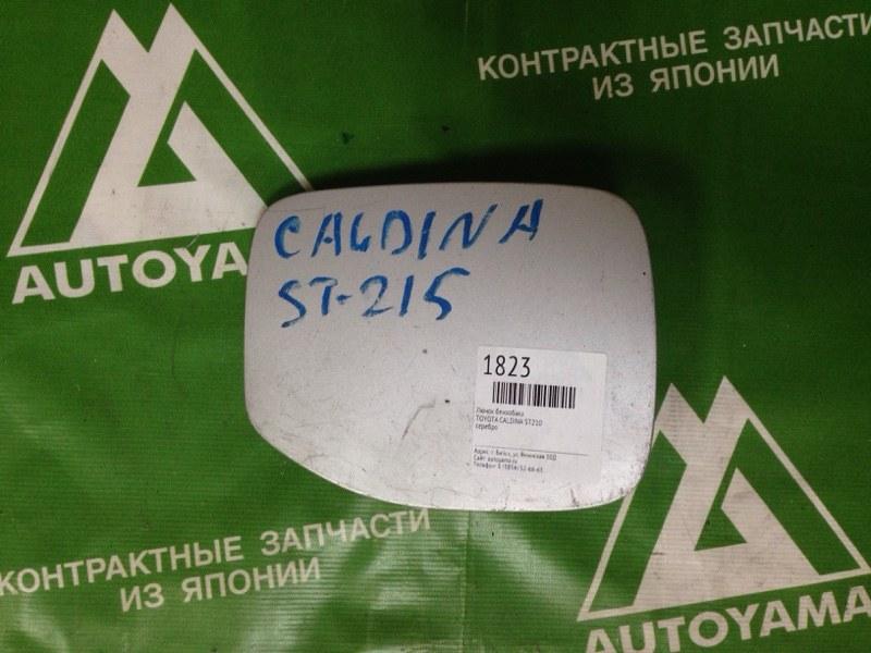 Лючок бензобака Toyota Caldina ST210 (б/у)