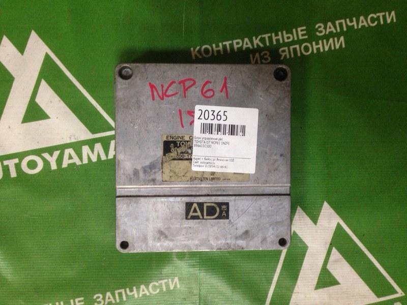 Блок управления двс Toyota Ist NCP61 1NZFE (б/у)