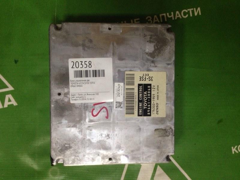 Блок управления двс Toyota Vista SV50 3SFSE (б/у)