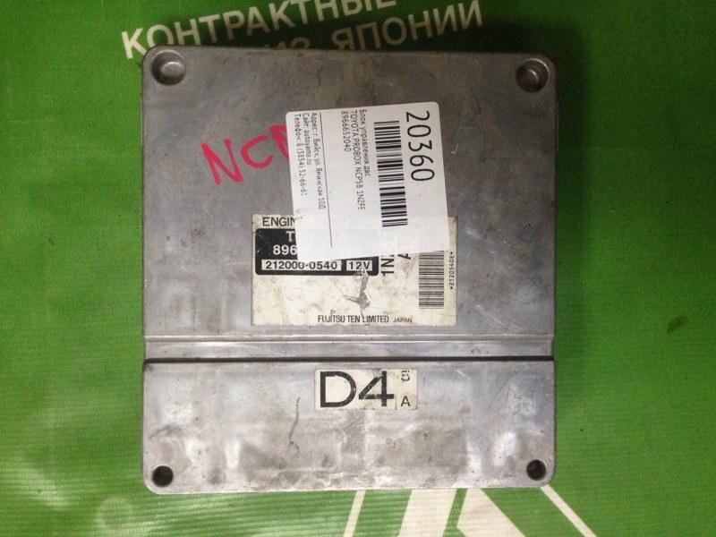 Блок управления двс Toyota Probox NCP58 1NZFE (б/у)