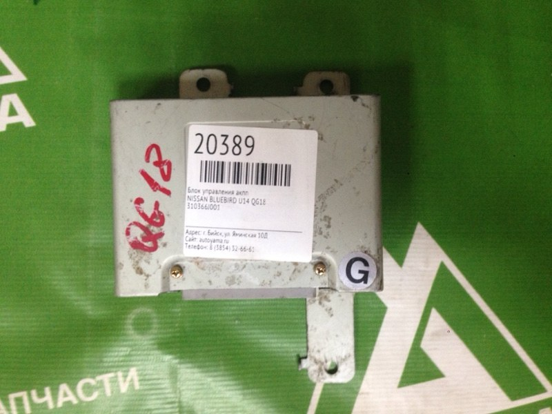 Блок управления акпп Nissan Bluebird U14 QG18 (б/у)
