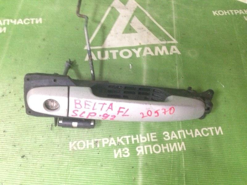 Ручка двери внешняя Toyota Belta SCP92 передняя левая (б/у)