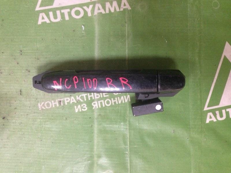 Ручка двери внешняя Toyota Ractis NCP100 задняя правая (б/у)