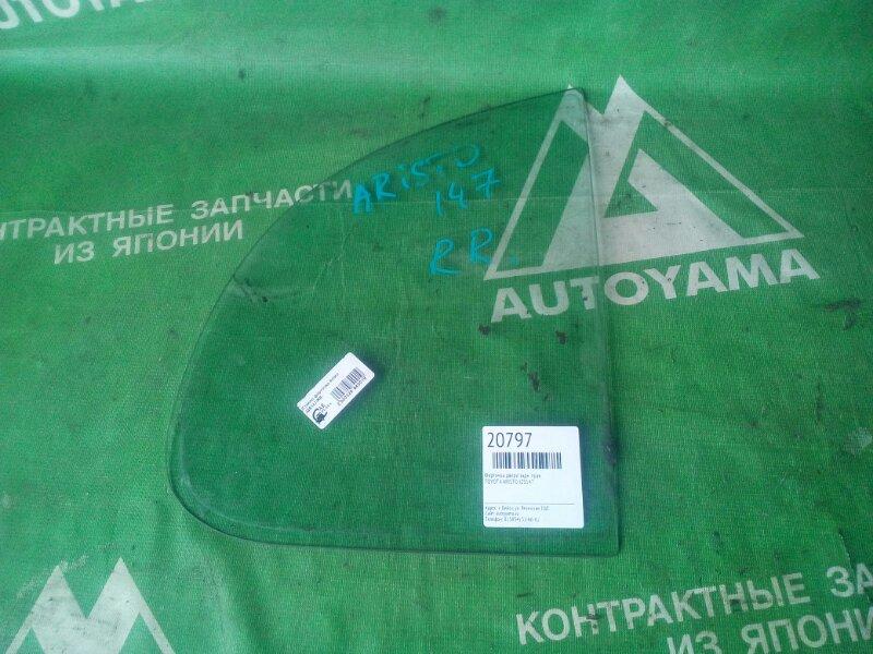 Форточка двери Toyota Aristo JZS147 задняя правая (б/у)