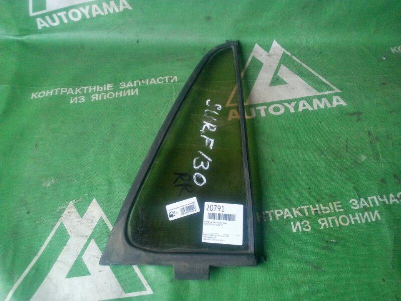Форточка двери Toyota Surf KZN130 задняя правая (б/у)