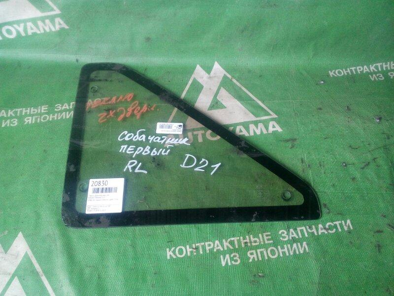 Стекло собачника Nissan Terrano D21 заднее левое (б/у)